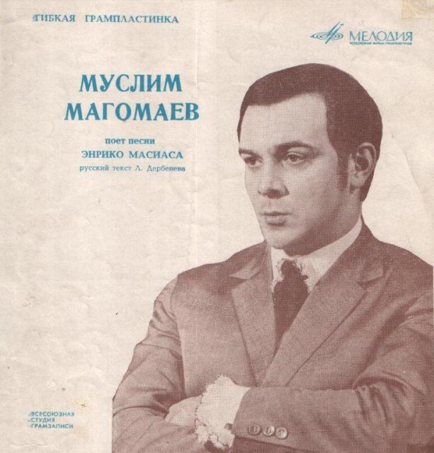 Эту песню её авторы - композитор и галицкий и поэт м рябинин посвятили муслиму магомаеву